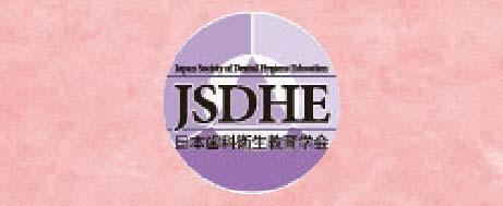 第12回日本歯科衛生教育学会学術大会